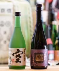 空10年古酒セット 空10年古酒 × 一念不動十年古酒
