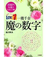 ロト7一獲千金「魔の数字」