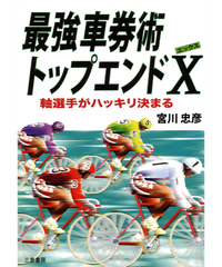最強車券術トップエンドX