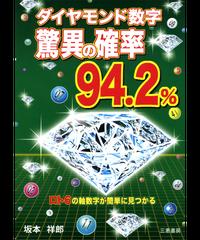 ダイヤモンド数字驚異の確率94.2%