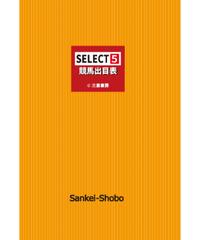 SELECT5競馬出目表
