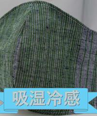 【吸湿冷感】遠州織物ガーゼマスク(縞0134) 【夏用マスク】