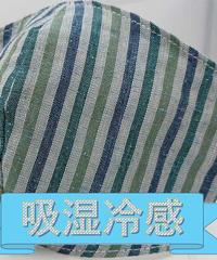 【吸湿冷感】遠州織物ガーゼマスク(縞0147) 【夏用マスク】