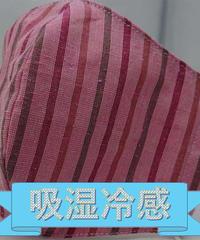 【吸湿冷感】遠州織物ガーゼマスク(縞0128) 【夏用マスク】