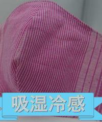 【吸湿冷感】遠州織物ガーゼマスク(縞0133) 【夏用マスク】