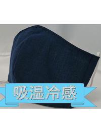 【吸湿冷感】遠州織物ガーゼマスク(濃紺)【夏用マスク】<<子供用>>