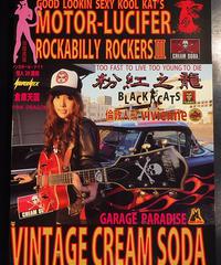 MOTER-LUCIFER  ROCKABILLY ROCKERS Ⅲ   VINTAGE CREAM SODA【ML-VOL3 】