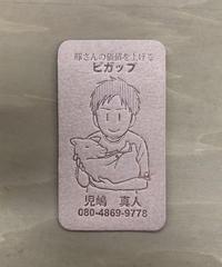 オーダー豚革名刺1枚【版代別】