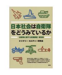 日本社会は自衛隊をどうみているか