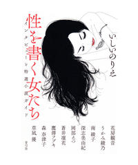性を書く女たち インタビューと特選小説ガイド