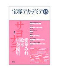 宝塚アカデミア15