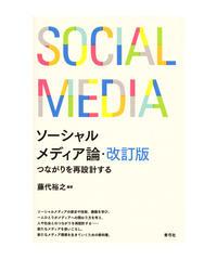 ソーシャルメディア論・改訂版 つながりを再設計する