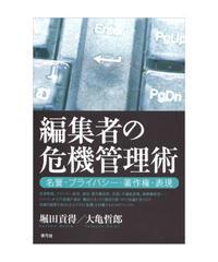 編集者の危機管理術 名誉・プライバシー・著作権・表現