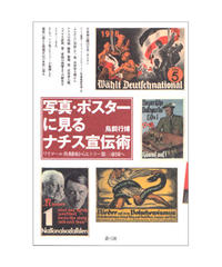 写真・ポスターに見るナチス宣伝術 ワイマール共和国からヒトラー第三帝国へ