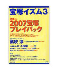 宝塚イズム3 特集 2007宝塚プレイバック