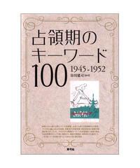 占領期のキーワード100 1945-1952