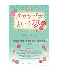 タカラヅカという夢 1914―2014