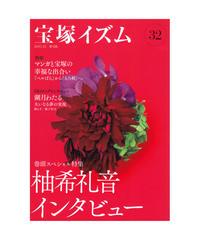 宝塚イズム32 巻頭スペシャル特集 柚希礼音インタビュー