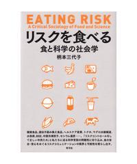 リスクを食べる   食と科学の社会学
