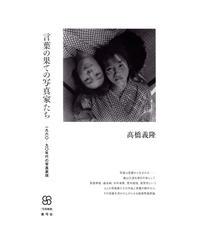 言葉の果ての写真家たち 一九六〇―九〇年代の写真表現