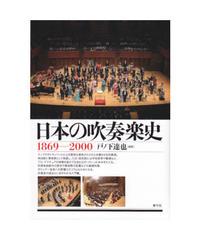 日本の吹奏楽史 1869‐2000