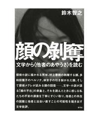 顔の剥奪 文学から〈他者のあやうさ〉を読む