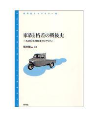 家族と格差の戦後史 一九六〇年代日本のリアリティ