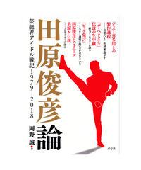 田原俊彦論 芸能界アイドル戦記1979-2018