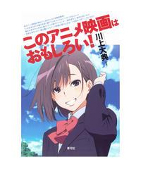 このアニメ映画はおもしろい!