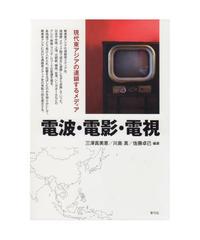 電波・電影・電視 現代東アジアの連鎖するメディア