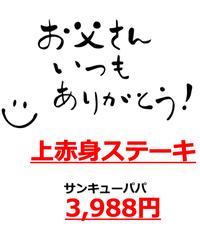 【父の日】サンキューパパセット(上赤身ステーキ200g×2枚)通常価格4980円が今だけ3988円!