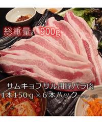 【単品】サムギョプサル用厚切り豚 150g×6本セット