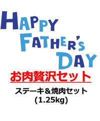 【父の日】贅沢焼肉セット(ステーキ&焼肉セット 1.25kg)