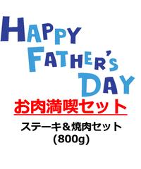 【父の日】お肉満喫セット(ステーキ&焼肉800g)