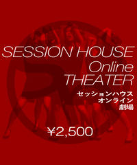 セッションハウス オンライン劇場用 投げ銭チケット(2,500円分)