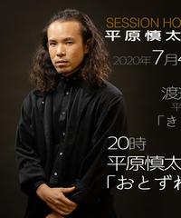 セッションオンライン劇場 平原慎太郎「おとずれのにわ」用投げ銭チケット(5,000円分)
