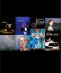 シアター21フェス vol.124  5月8日公演 オンライン視聴チケット
