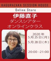 伊藤直子 オンラインクラス 5月28日(木)20:00-21:00