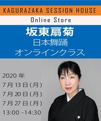 坂東扇菊 日本舞踊 オンラインクラス 7月20日(月)13:00-14:30