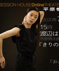 セッションオンライン劇場 渡辺はるか「きりのあな」用投げ銭チケット(2,500円分)