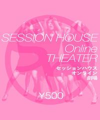 セッションハウス オンライン劇場用 投げ銭チケット(500円分)