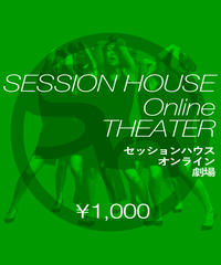 セッションハウス オンライン劇場用 投げ銭チケット(1,000円分)