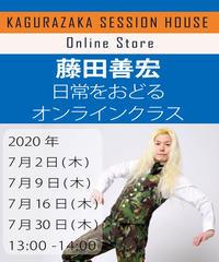 藤田善宏 オンラインクラス 7月30日(木)13:00-14:00