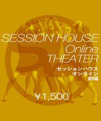 セッションハウス オンライン劇場用 投げ銭チケット(1,500円分)