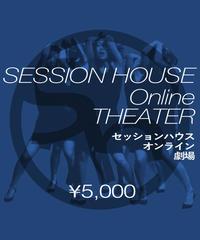 セッションハウス オンライン劇場用 投げ銭チケット(5,000円分)