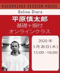 平原慎太郎 オンラインクラス 5月28日(木)15:00-16:00