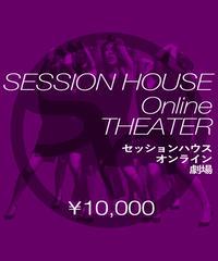 セッションハウス オンライン劇場用 投げ銭チケット(10,000円分)