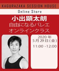 小出顕太郎 オンラインクラス 5月29日(金)11:00-12:00