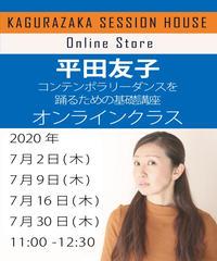 平田友子 オンラインクラス 7月30日(木)11:00-12:30