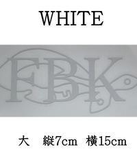 FBKステッカー(大)-WHITE-